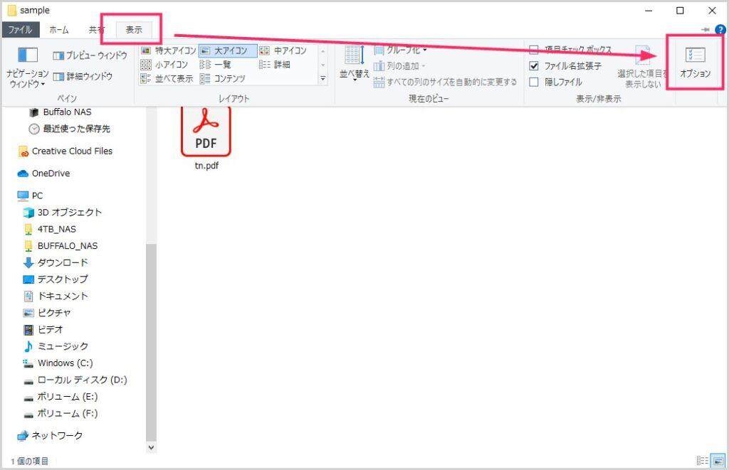 PDF のサムネイルが表示されない場合02