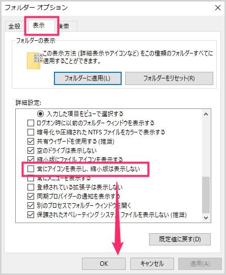 PDF のサムネイルが表示されない場合03