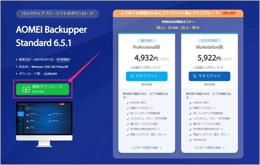 AOMEI Backupper Standard のダウンロード方法02