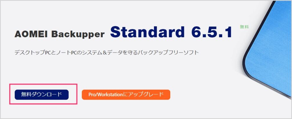 AOMEI Backupper Standard のダウンロード方法01