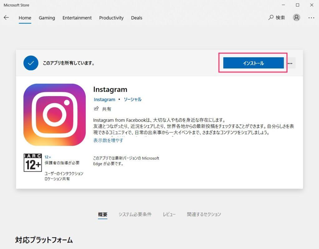 Windows ストアアプリ版「Instagram」を準備しよう03