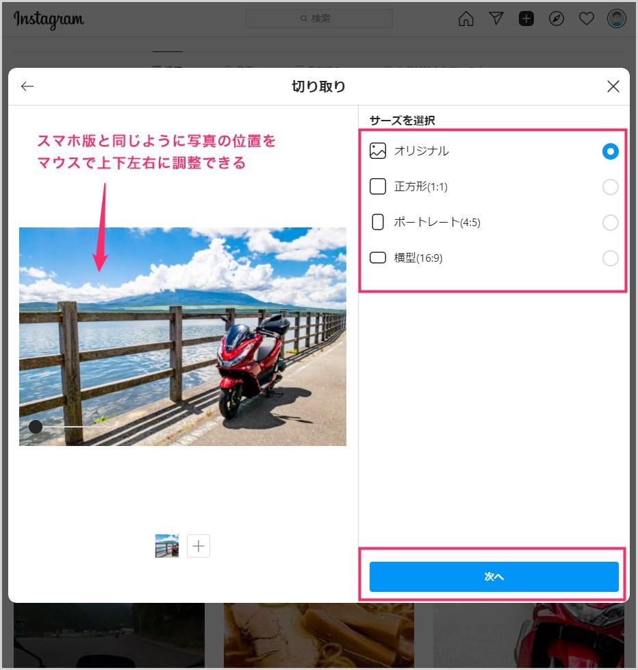Windows アプリ版「Instagram」から新規投稿する手順04