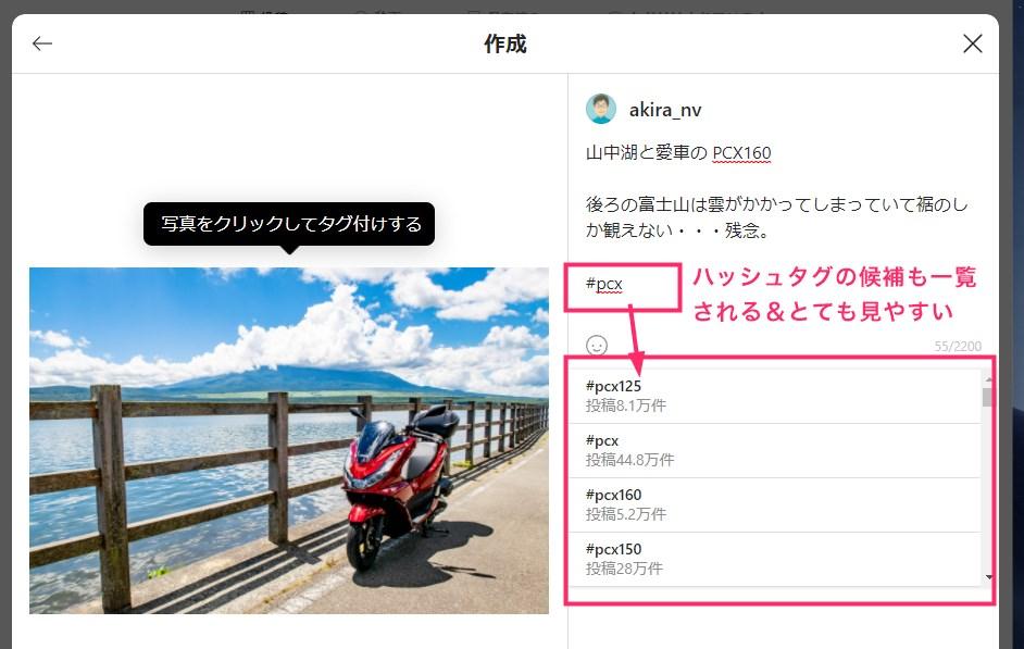 Windows アプリ版「Instagram」から新規投稿する手順07