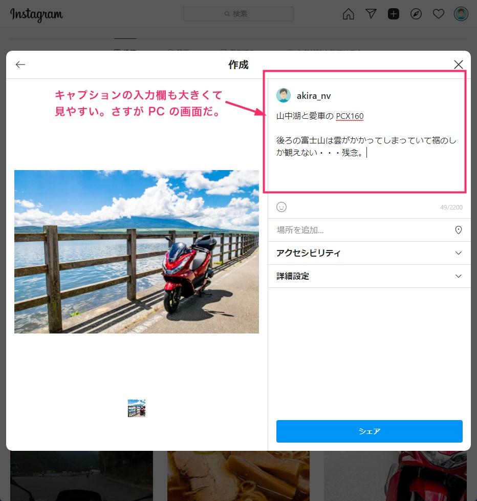 Windows アプリ版「Instagram」から新規投稿する手順06