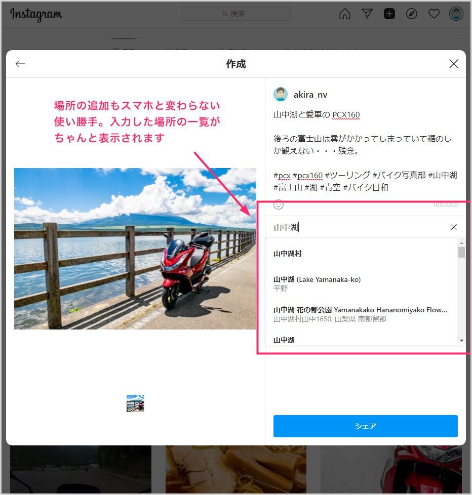 Windows アプリ版「Instagram」から新規投稿する手順08