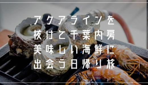 アクアライン「海ほたる」を抜けて千葉内房で美味しい海鮮料理を食べる日帰り旅