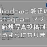Windows ストアの Instagram 純正アプリで新規投稿ができるようになっていたのでやり方を紹介します