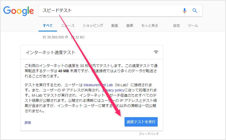 Google 検索から回線速度チェック