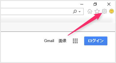 IE11(Internet Explorer 11)のブラウザキャッシュを削除する手順