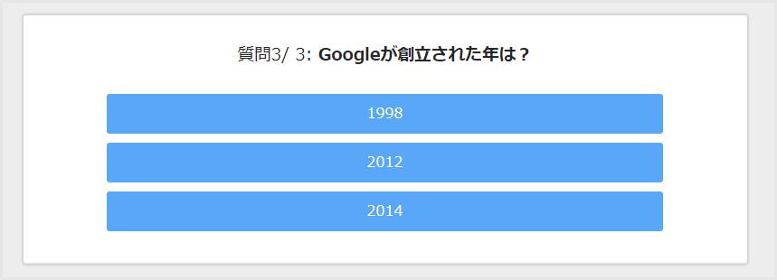 Googleユーザーのあなた、おめでとうございます!(1)件のGoogleギフトが当選しました!のクイズ