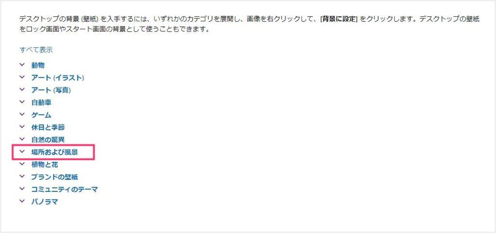 Microsoft 公式ページより壁紙をダウンロードする手順