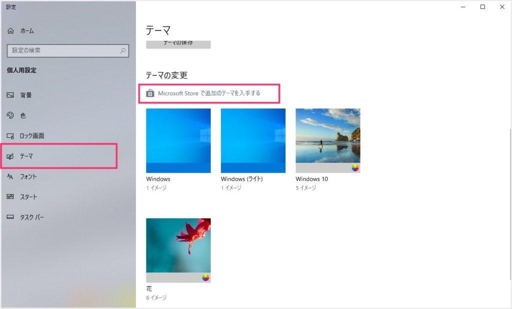 Microsoft Store 公式の無料テーマもおすすめです