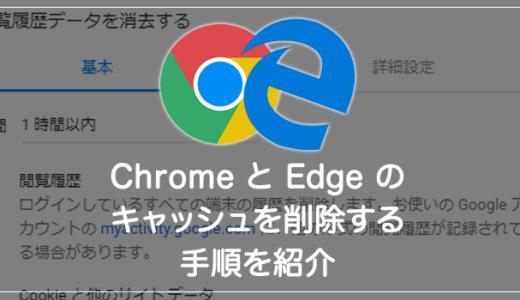 パソコンブラウザ「Chrome」と「Edge」のキャッシュ削除方法