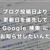 ブログ更新日を Google 検索にお知らせしたい