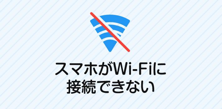 スマホがWi-Fiに接続できない