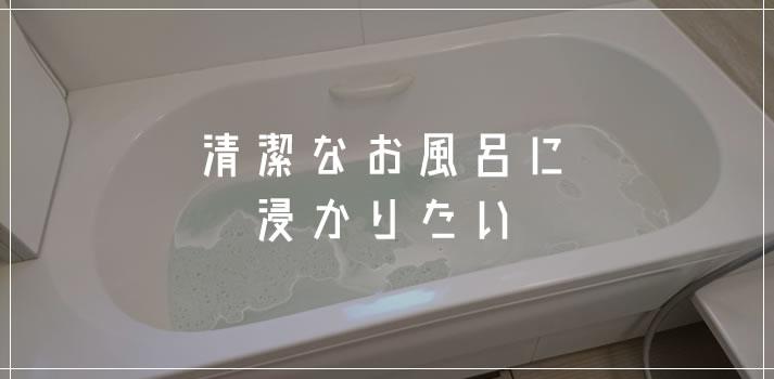 バスタブ&配水管(パイプ)を洗浄しよう