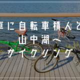 車に自転車積んで「山中湖へサイクリング」