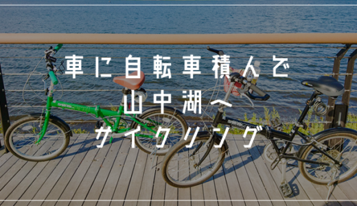 春秋みたいな気候だったので車に自転車積んで「山中湖サイクリング」しに行ってきました