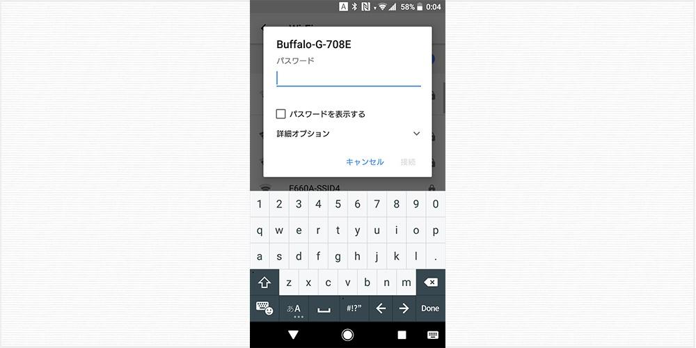 Wi-Fi のパスワード(暗号キー)入力