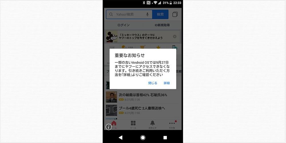 9月27日で Yahoo が古い Android OS からは使えなくなる