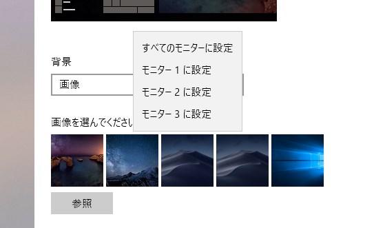 Windows 10 標準機能だけで複数モニターの壁紙を別々にする手順