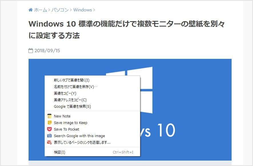 WordPress 画像だけ右クリックやドラッグコピーを禁止してくれる便利なプラグイン『No Right Click Images Plugin』