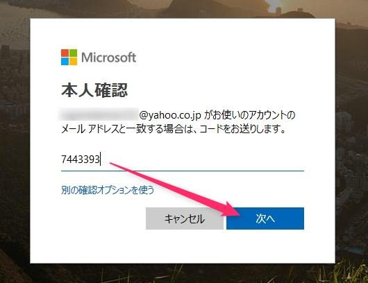 Microsoft アカウント回復「パスワードを変更する手順」
