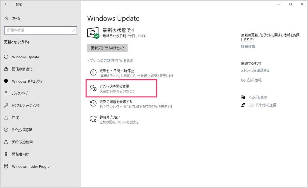 Windows Update アクティブ時間の変更