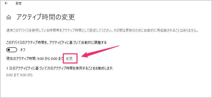 Windows Update アクティブ時間の変更02