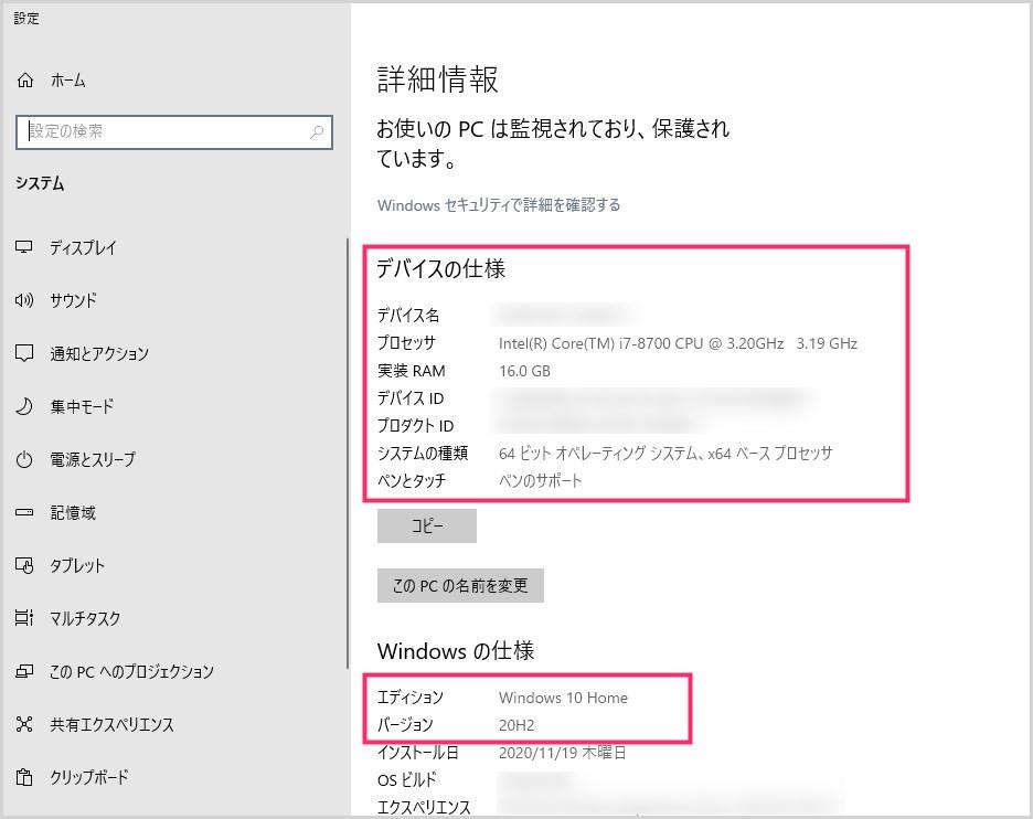 Windows 10 詳細情報