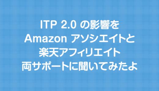 ITP2.0の影響をAmazonアソシエイトと楽天アフィリエイトサポートに聞いてみました