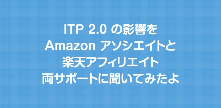 ITP2.0の影響をAmazonアソシエイトと楽天アフィリエイトサポートに聞いてました