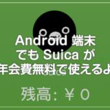 Google Payを使えばAndroid端末でもSuicaが年会費無料で使えるよ!使い方を紹介します