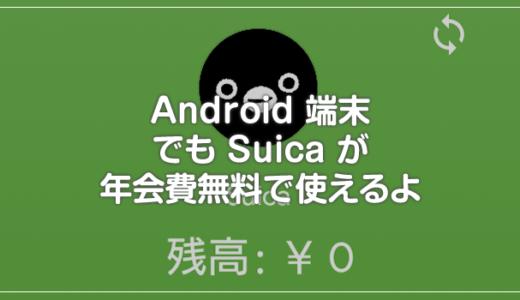 AndroidスマホでモバイルSuicaを年会費無料で簡単に使えるようにする方法