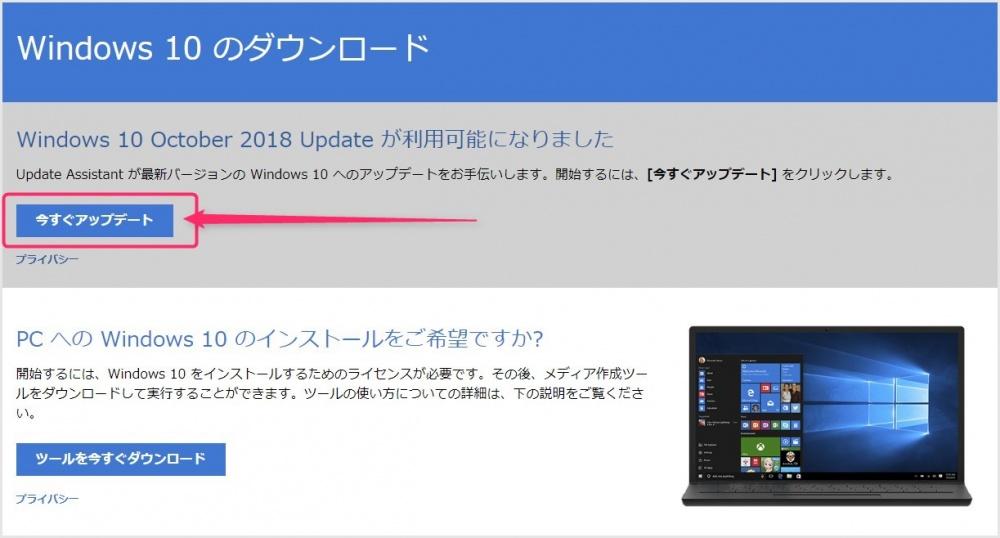 Windows 10 October 2018 Update を公式サイトから手動でインストールする方法