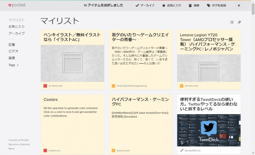 あとで読む便利ツール「Pocket」記憶したリンクをPCから一括削除する方法