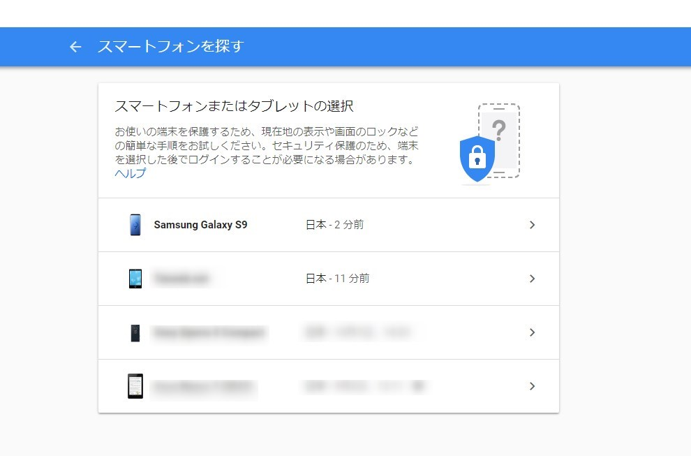 Android 端末の位置を確認する方法