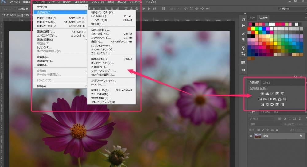 Photoshop CC で JPEG画像を Camera RAW で編集する方法