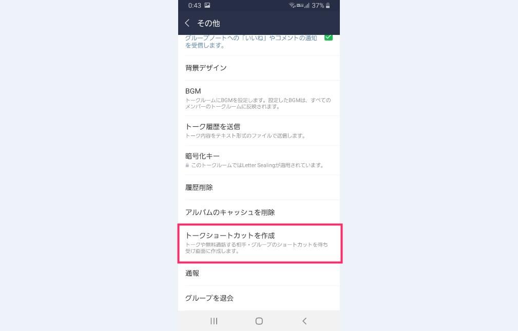 Android 端末はホームにLINEトークのショートカットが置ける03