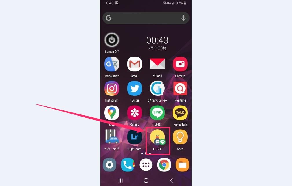Android 端末はホームにLINEトークのショートカットが置ける05