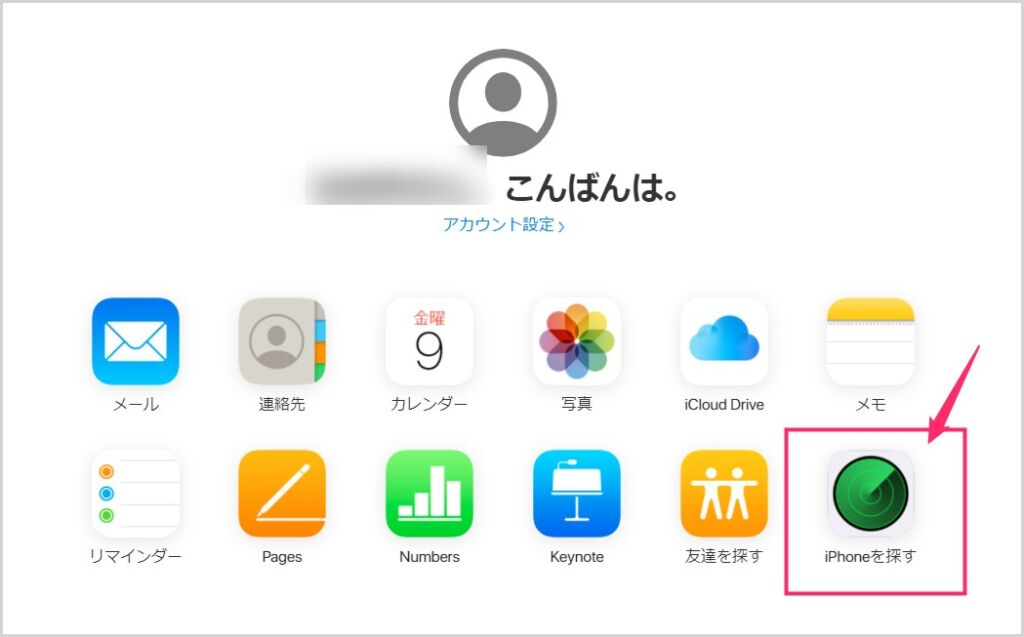 iOS 端末の位置を確認する方法01
