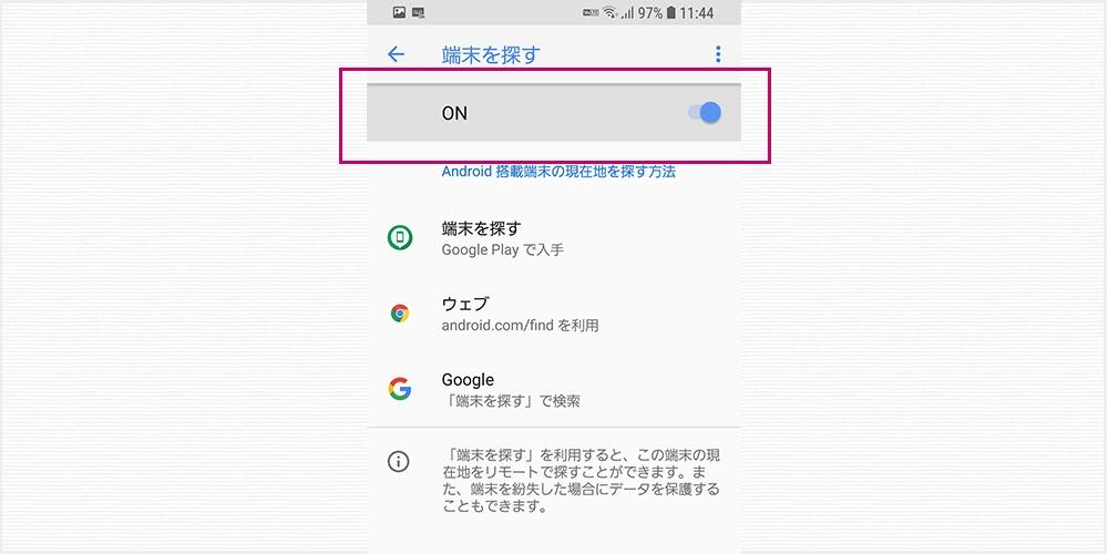 Android 端末の「スマホを探す設定」の手順と使い方