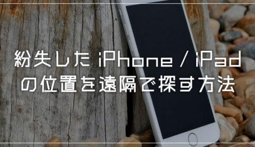 iPhone を紛失した時の万が一に備えてスマホを探せる設定にしておこう!