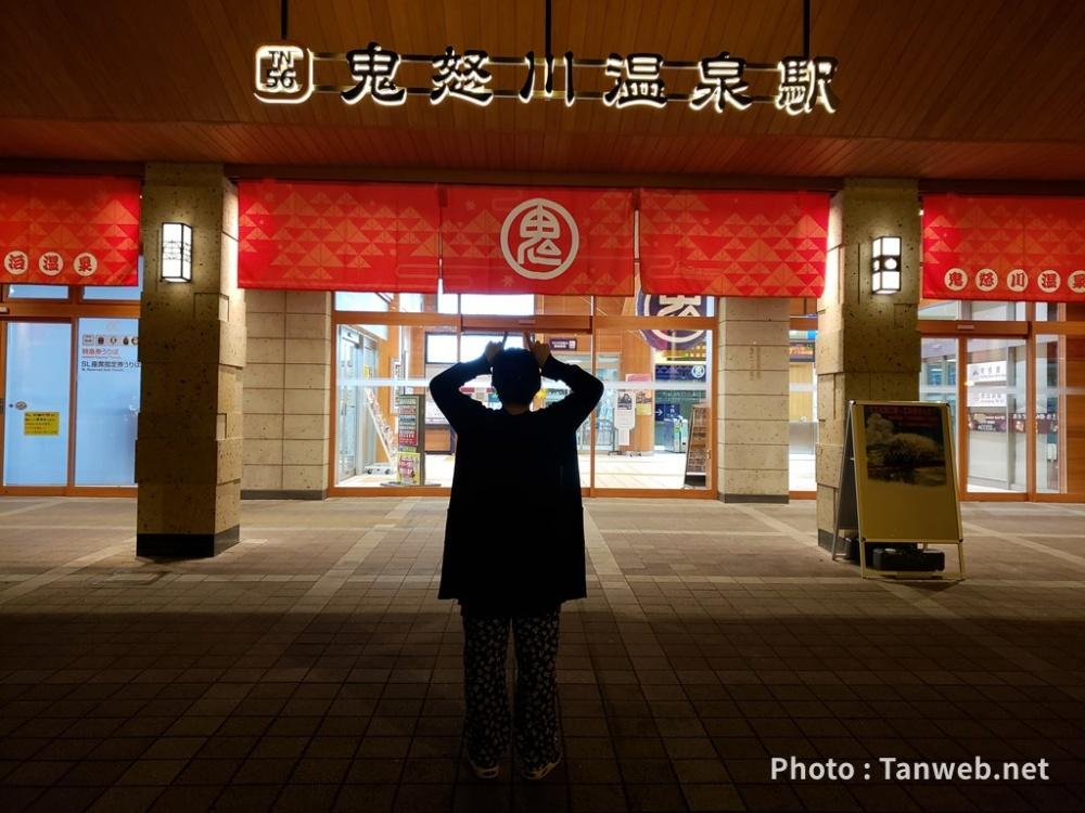 夜の鬼怒川温泉駅