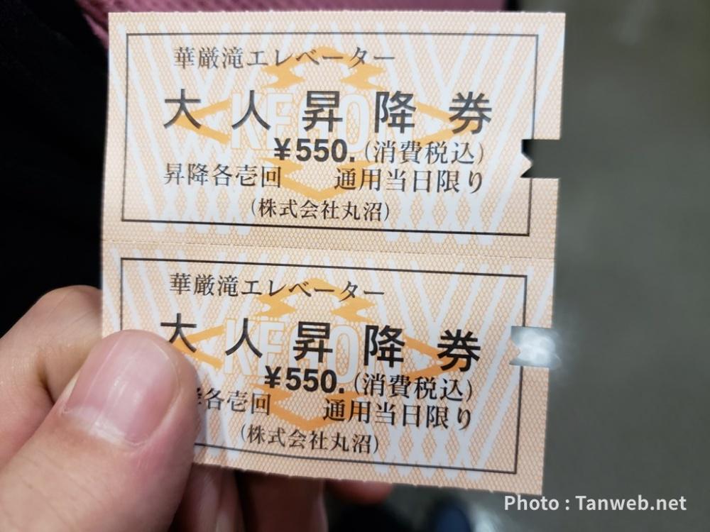 華厳の滝エレベーター券