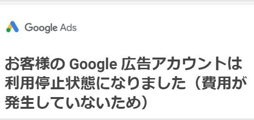 「お客様の Google 広告アカウントは利用停止状態になりました」メールが来た!これなに??