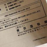 東京国税局からの封書