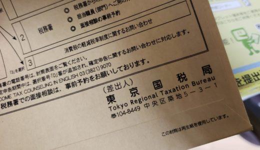 今度の確定申告より e-tax がスマホでも利用可能になりマイナンバーも不要になります