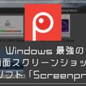 Windows 画面スクリーンショット&編集するためのおすすめ最強フリーソフト「Screenpresso」