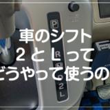 オートマ車のシフト「2」と「L」はどんな時に使うの? 正しいAT車のシフト操作
